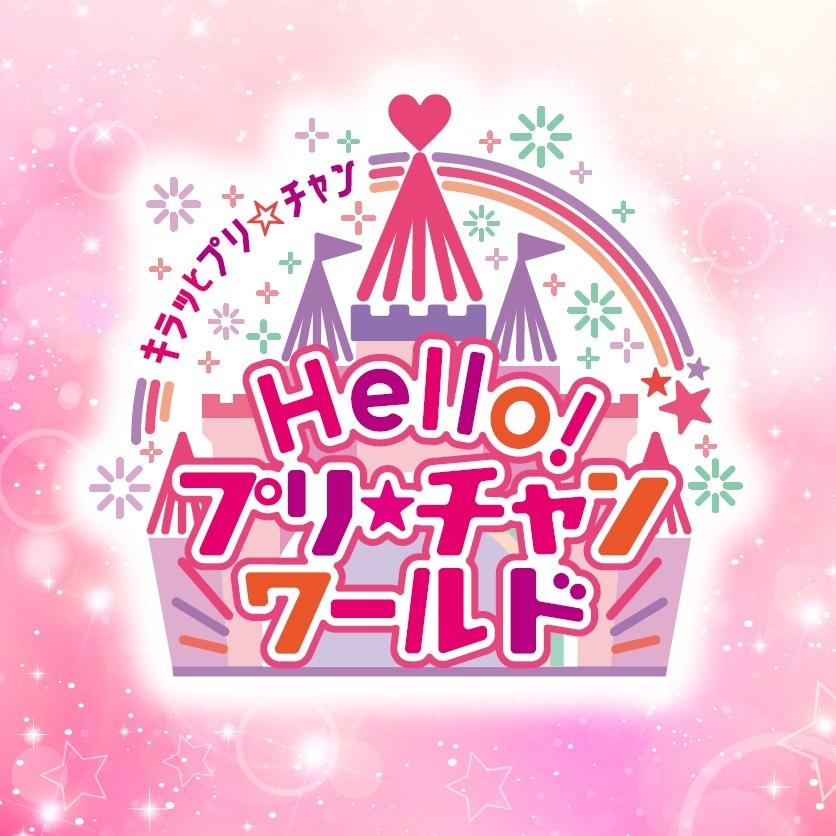 『キラッとプリ☆チャン』初単独ライブ『Hello! プリ☆チャンワールド』ロゴ