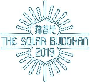『猪苗代 THE SOLAR BUDOKAN 2019』タイムテーブル発表  トリはACIDMAN(ACOUSTIC)に