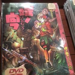 [弥栄堂・塚原重義]オリジナルアニメーションDVD 税込2,700円~