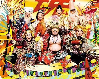 グループ魂 七福神に扮した2020年新アーティスト写真を公開「今年は25周年!期待してちょんまげ!」