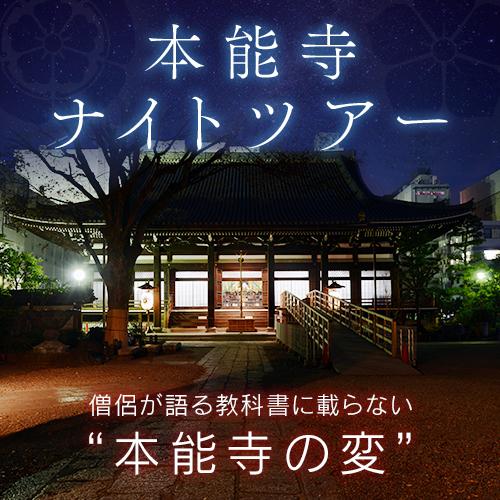本能寺ナイトツアー