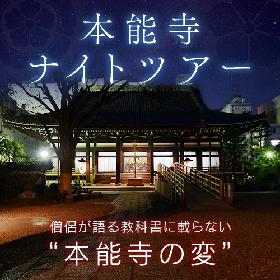 夜の本能寺を僧侶が案内する「本能寺ナイトツアー」を特別配信、普段未公開の宝物も続々登場