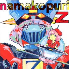 """新メンバー加入の""""ナマコプリZ"""" 、☆Taku Takahashiアレンジの公式カバー曲「マジンガーZ」を1月に配信リリース"""