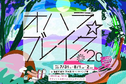 『オハラ☆ブレイク'20夏』オフィシャルHPがオープン、オフィシャル先行の情報も発表