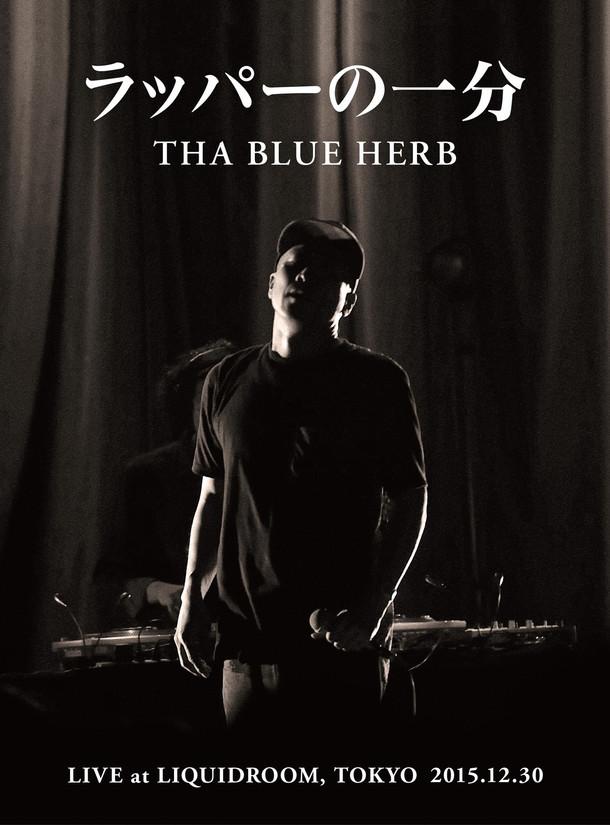 THA BLUE HERB「ラッパーの一分」ジャケット