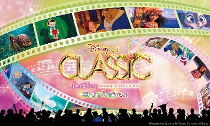 『ディズニー・オン・クラシック ~夢とまほうの贈りもの』が全国15都市で開催  『モアナと伝説の海』や『ラーヤと龍の王国』の特別映像と「オリジナル組曲」日本初披露
