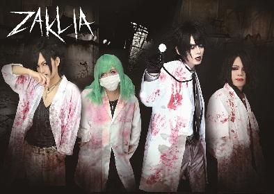ZAKLIA 1月発売2ndアルバム『う ず ま き』をフラゲできる主催ライブ開催迫る