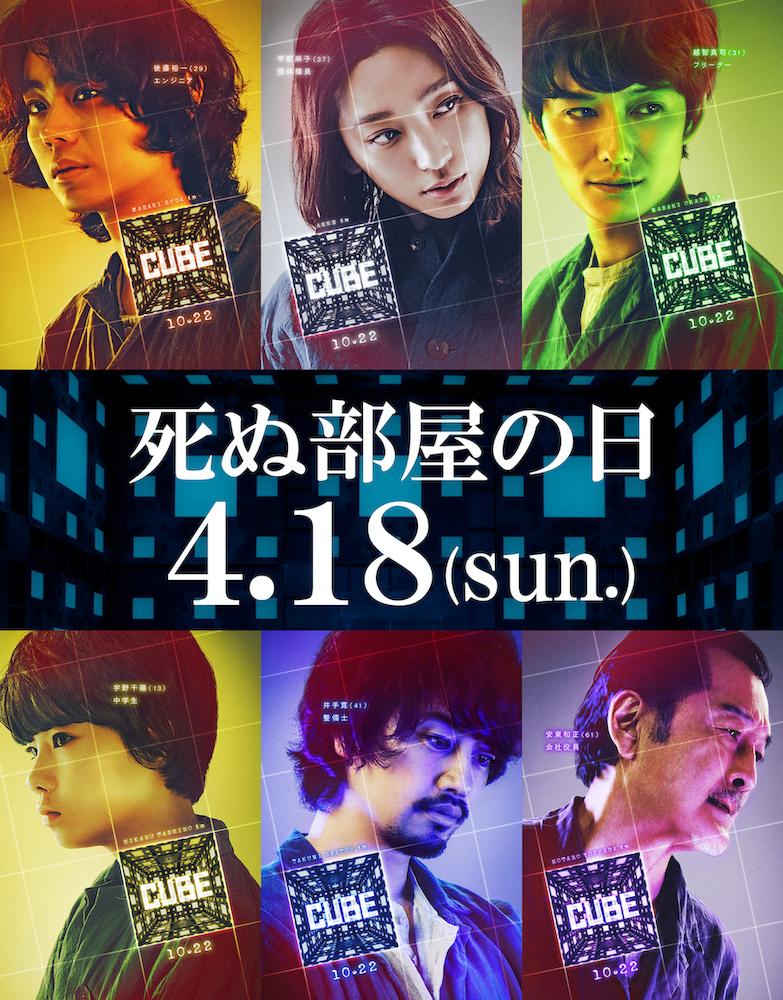 映画『CUBE』 (C)2021「CUBE」製作委員会