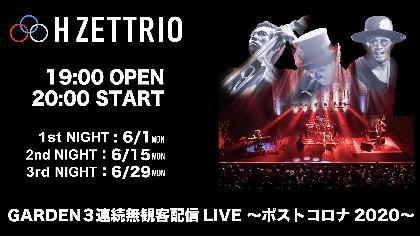 H ZETTRIO、無観客ライブを6月に下北沢GARDENから3本生配信