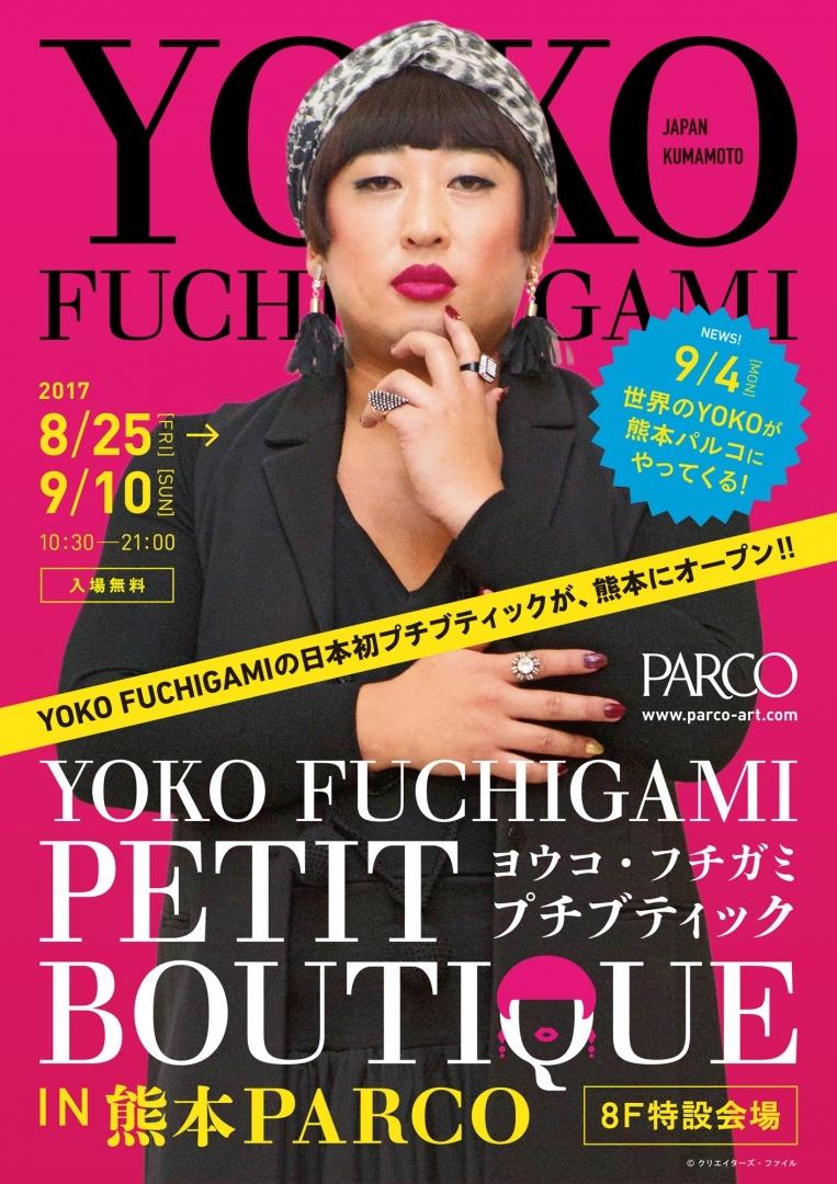 YOKO FUCHIGAMI プチブティック IN 熊本パルコ (C)クリエイターズ・ファイル