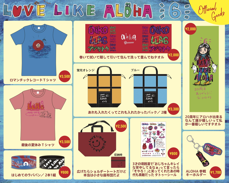 aiko『Love Like Aloha vol.6』のグッズ通信販売開始