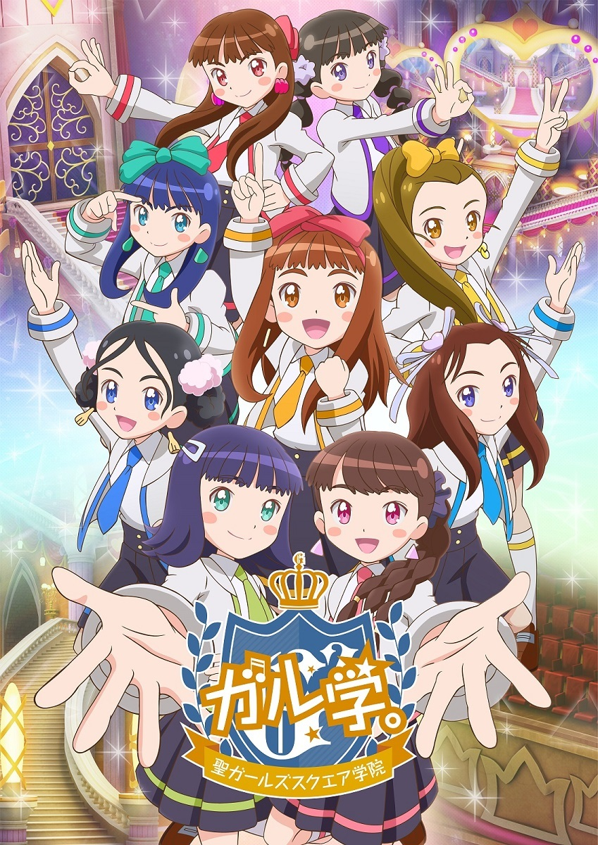 TVアニメ『ガル学。〜聖ガールズスクエア学院〜』 (C)2020「ガル学。」製作委員会