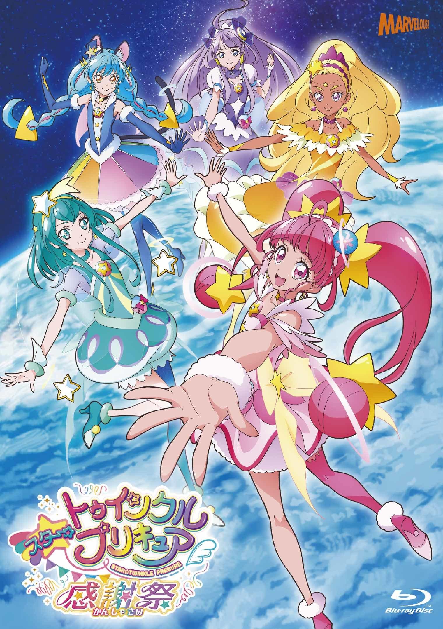 『スター☆トゥインクルプリキュア感謝祭』Blu-rayジャケット (c)ABC-A・東映アニメーション