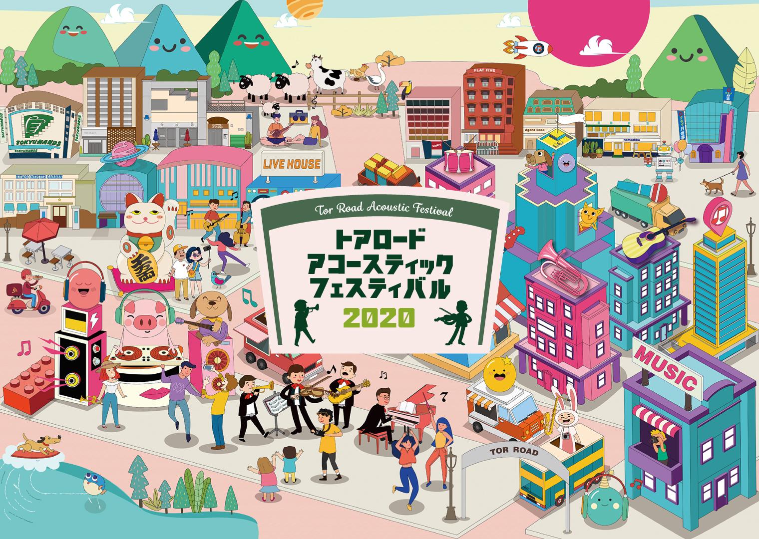 『トアロード・アコースティック・フェスティバル2020』