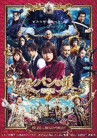 深田恭子主演『劇場版 ルパンの娘』主題歌はサカナクション書き下ろしの新曲に決定 謎の敵・JOKERの登場も明らかに