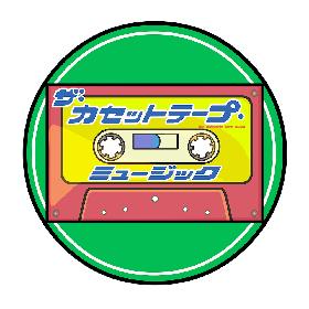 マキタスポーツとスージー鈴木による音楽バラエティ番組『ザ・カセットテープ・ミュージック』、初の無観客生配信ライブを8月に開催決定