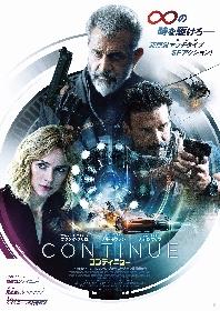 爆殺、斬殺、交通事故死! フランク・グリロが殺されるたびに強くなる映画『コンティニュー』日本公開が決定