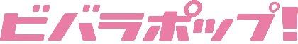 長濱ねる(欅坂46)、道重さゆみら 『ビバラポップ!』大森靖子コラボステージのゲストを7組発表