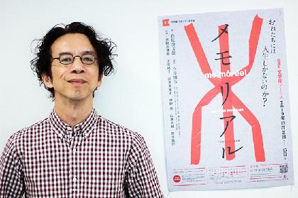 松原俊太郎の新作『メモリアル』を文学座の俳優・今井朋彦が演出〜「この芝居のセリフは誰と誰の間ではなく、客席にも向かっている」