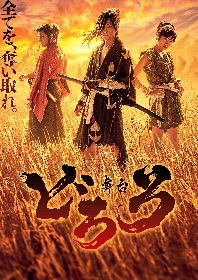 鈴木拡樹が主演を務める舞台『どろろ』に、北原里英・有澤樟太郎らが出演! ビジュアルが公開