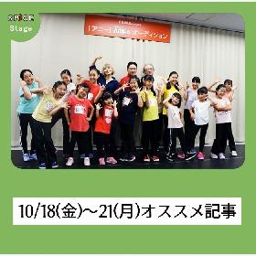 【ニュースを振り返り】10/18(金)~21(月)のオススメ舞台・クラシック記事
