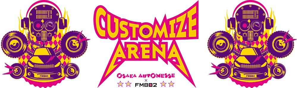 『第23回 大阪オートメッセ2019』と、ラジオ放送局 FM802がタッグを組んだライブステージ「CUSTOMIZE ARENA」