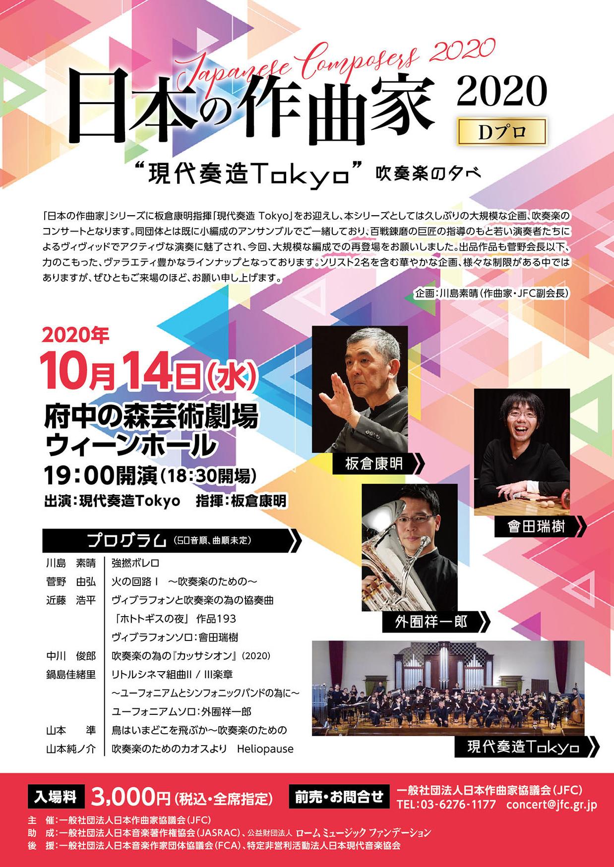 日本作曲家協議会主催による吹奏楽と現代音楽の祭典