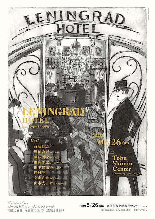 首藤康之×CAVA Physical Theater『LENINGRAD HOTEL』チラシ表