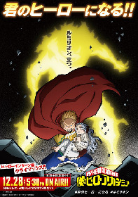 TVアニメ『僕のヒーローアカデミア』第4期の新PV「ヒーローインターン編クライマックス」解禁!激闘は佳境へ突入