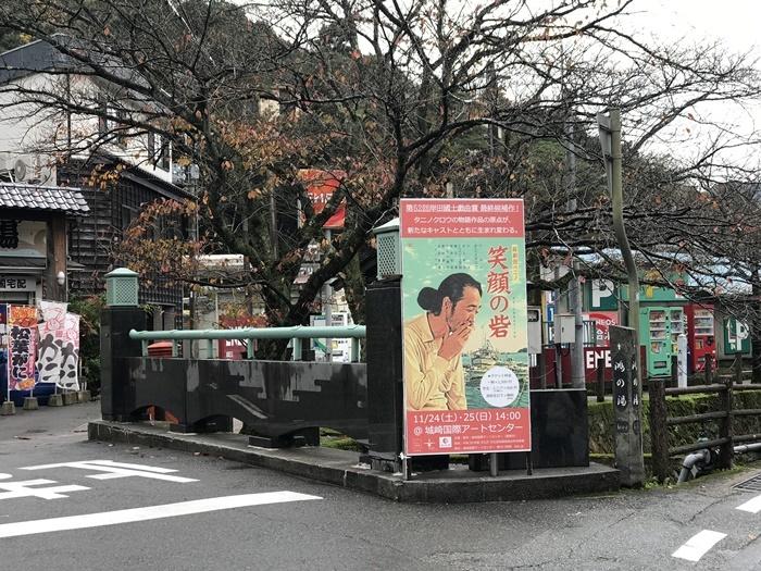 城崎温泉のメインストリートに設置されていた『笑顔の砦』豊岡公演の看板。町内各地でポスターやチラシを見かける機会も多かった。