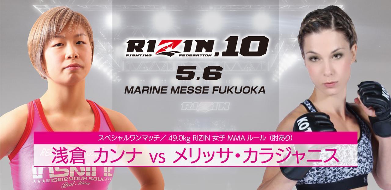 浅倉カンナはメリッサ・カラジャニスと対決