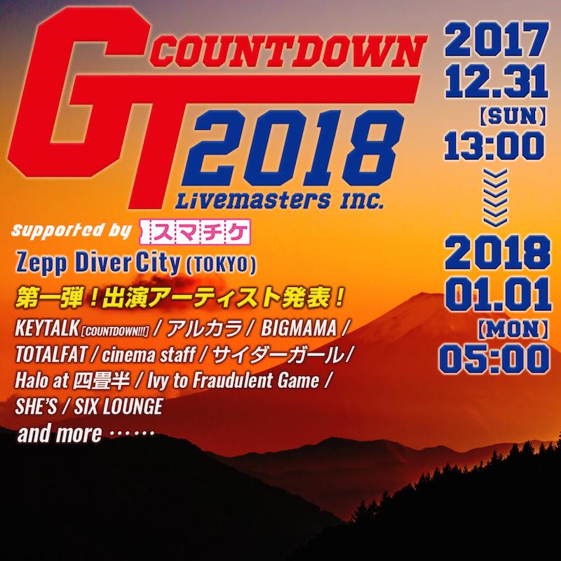 『GT2018』第1弾出演アーティスト