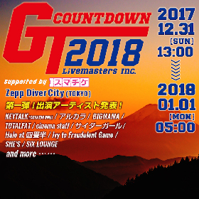 『GT2018』第1弾出演アーティストはアルカラ、BIGMAMA、TOTALFATら10組 カウントダウン担当はKEYTALK!