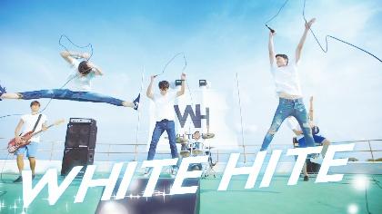 ORANGE RANGE、新曲「チラチラリズム」のMVで沖縄出身イケメンバンド・WHITE HITEをプロデュース