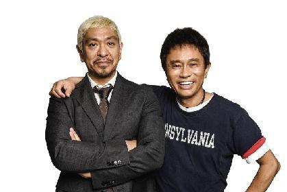 ダウンタウンが33年ぶりに揃ってニッポン放送の番組出演 『アッコのいいかげんに1000 回』に登場
