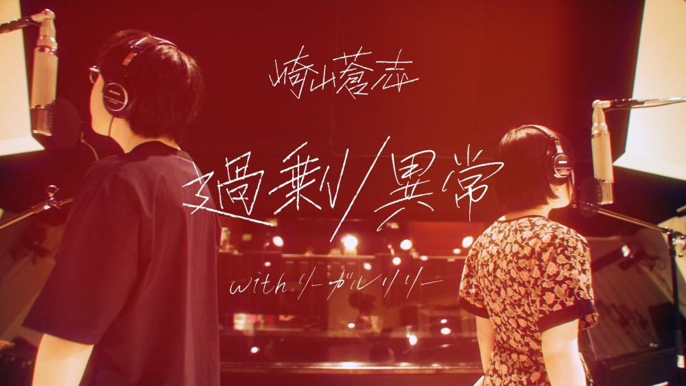 崎山蒼志「過剰/異常 with リーガルリリー」 MV サムネイル