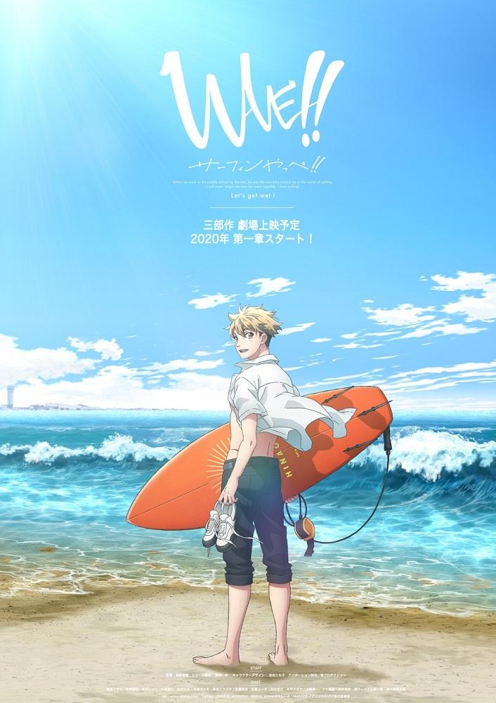 アニメ『WAVE!!~サーフィンやっぺ!!~』ティザービジュアル