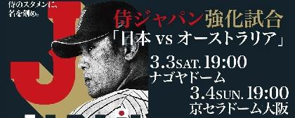 侍ジャパンがオーストラリアと強化試合! ユニ付きチケットも発売へ