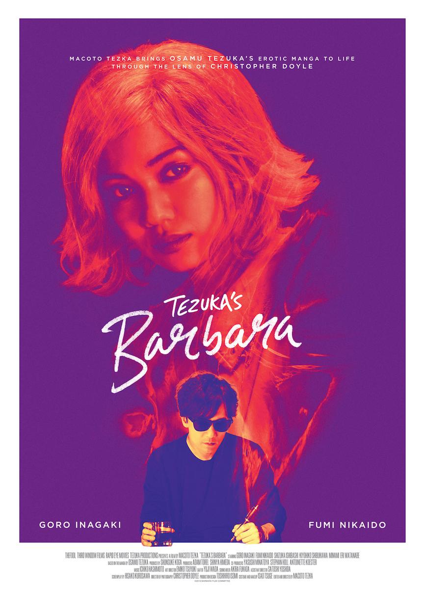 『ばるぼら』海外版ポスタービジュアル (c)2019 Barbara Film Committee