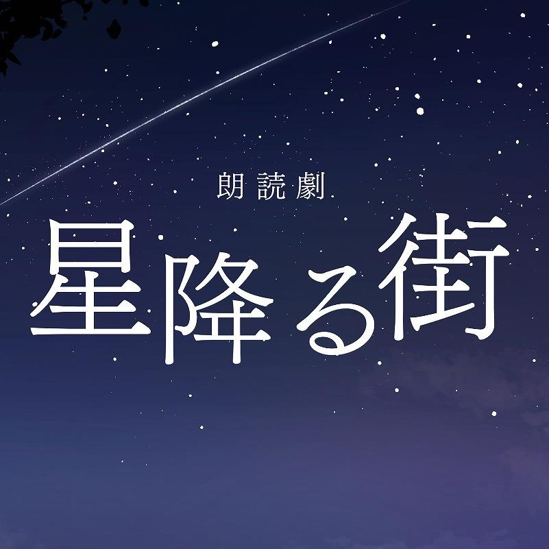朗読劇『星降る街』