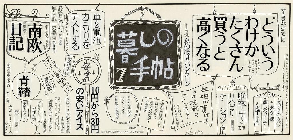 新聞広告「暮しの手帖 2 世紀 7 号」の版下、デザイン:花森安治、1970 年 8 月 1 日刊行用、世田谷美術館蔵