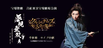 宝塚歌劇月組、新トップコンビ珠城りょう&美園さくらお披露目公演の千秋楽を映画館で生中継
