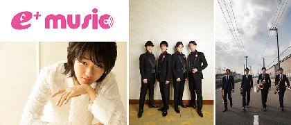 新レーベル「eplus music」発足、紀平凱成、LE VELVETS、The Rev Saxophone Quartetを続々リリース