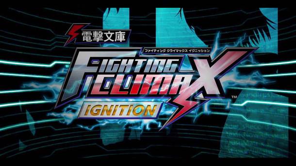 「電撃文庫 FIGHTING CLIMAX IGNITION」キービジュアル
