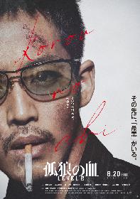 松坂桃李、3年の月日を経てワイルドな風貌に 映画『孤狼の血 LEVEL2』ティザービジュアルを解禁