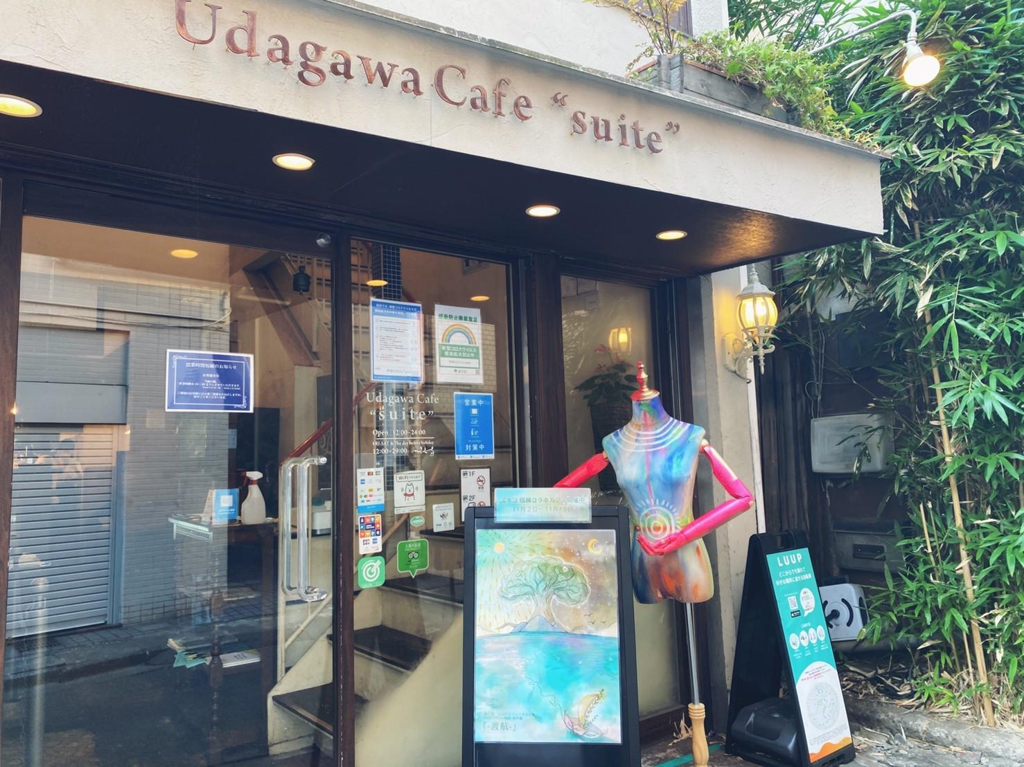 宇田川カフェsuite
