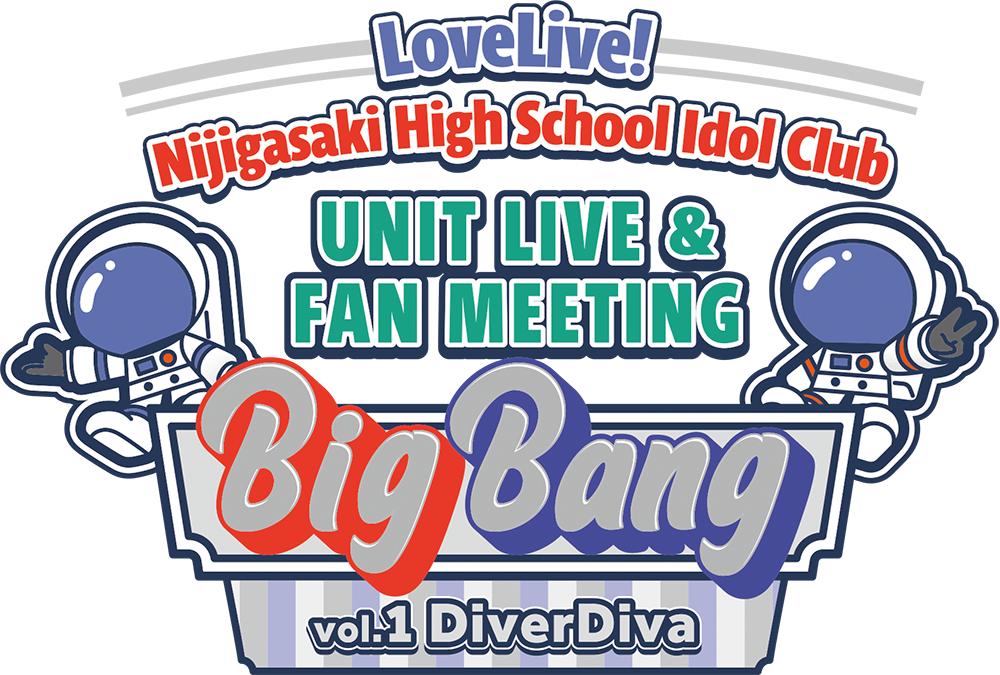 『ラブライブ!虹ヶ咲学園スクールアイドル同好会 UNIT LIVE & FAN MEETING vol.1 DiverDiva ~Big Bang~ 』ロゴ