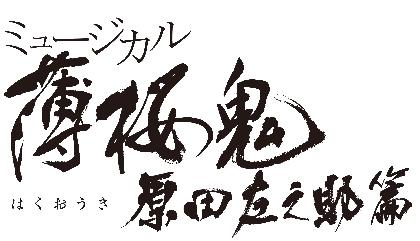 ミュージカル『薄桜鬼』最新作・原田左之助 篇のキャラクタービジュアル&チケット詳細が発表に
