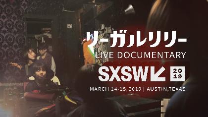 リーガルリリー、アメリカで開催された大規模音楽フェス『SXSW』のドキュメンタリー映像を期間限定で公開