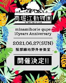 10周年を迎える大阪・南堀江にあるライブバー南堀江qupeが野外フェスティバル『南堀江動物園』を開催